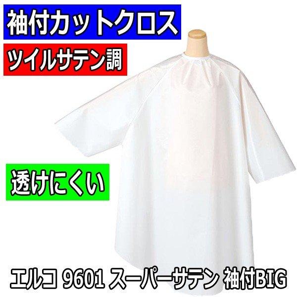エルコ 9601 スーパーサテン 袖付BIG カットクロス ナイロン100% 防水加工 散髪ケープ/刈布
