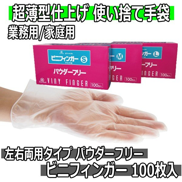 超極薄型使い捨て手袋 ビニフィンガー パウダーフリー 左右両用 100枚入 素肌感覚グローブ 業務用/家庭用