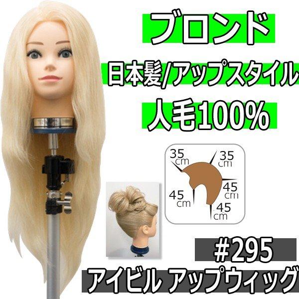 人毛100% ブロンド/髪色 アイビル アップウィッグ #295 日本髪、アップスタイル練習におすすめ マネキンヘッド/美容師/ヘアアレンジ
