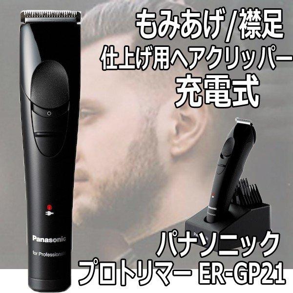 パナソニック ER-GP21 プロトリマー 充電式 Panasonic/刈り上げ/ツーブロック/セルフカット/散髪/業務用/セルフカット