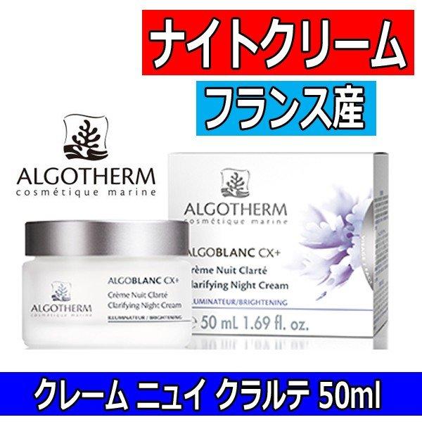 アルゴテルム化粧品 クレーム ニュイ クラルテ 50ml ナイトクリーム フランス産 透明感のあるお肌へ