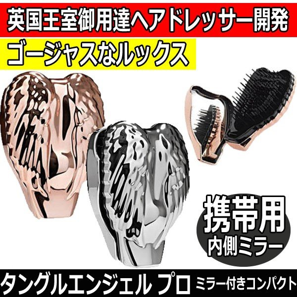 世界40か国で大人気のヘアブラシ タングルエンジェルプロ ミラー付きコンパクト ゴージャス&硬化クロムメッキ加工 抗菌 ブラッシング/美容師