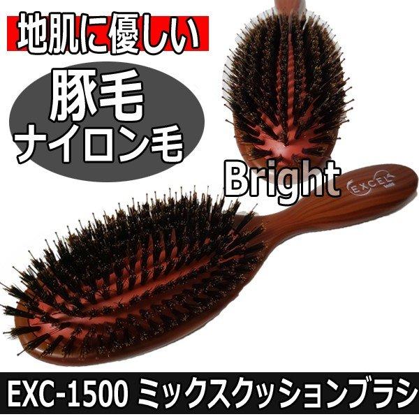 Vess 豚毛+ナイロン毛ミックス エクセル 本格派 獣毛クッションブラシ EXC-1500 ベス工業 ブラッシング/ヘアブラシ