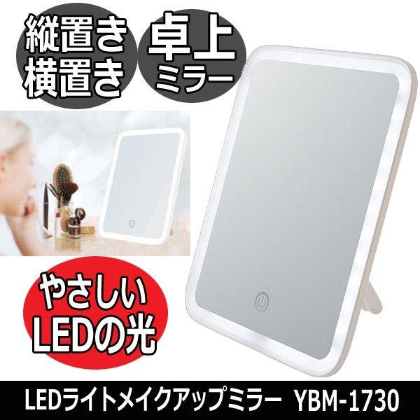 メイクに便利なLEDライト付き 卓上ミラー ヤマムラ YBM-1730 メイクアップミラー 縦置き・横置き可 USBコード付属 スタンドミラー/女優ミラー