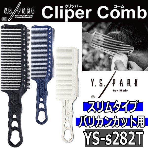 YS-s282T クリッパーカットコーム スリムタイプ バリカン/美容師/理髪店/理容師/バーバースタイル/散髪 Y.S.PARK/ワイエスパーク