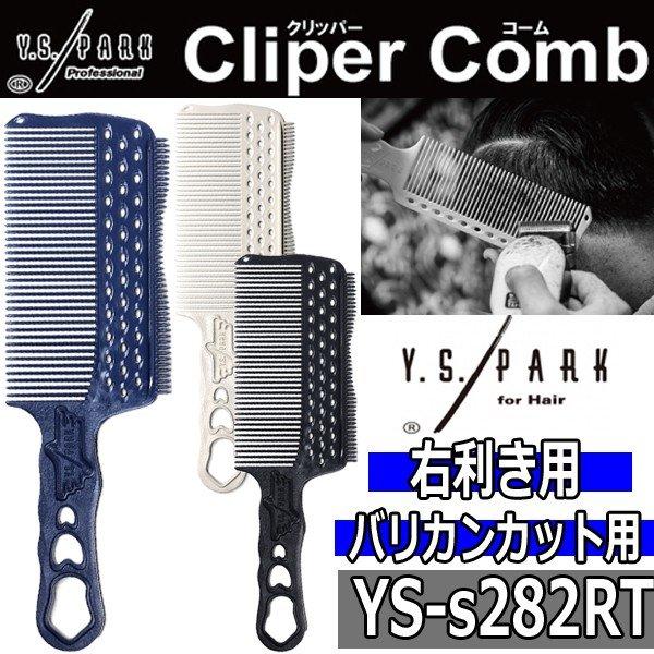 YS-s282RT 右利き専用 クリッパーカットコーム バリカン/美容師/理髪店/理容師/バーバースタイル/散髪 Y.S.PARK/ワイエスパーク