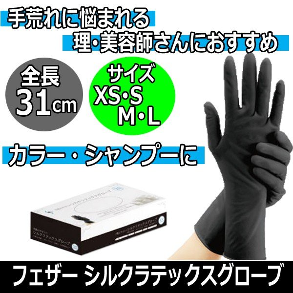 手荒れ対策 理美容師さんにおすすめゴム手袋 シルクラテックスグローブ ブラック 50枚 全長31cm パウダーフリー 抗菌 左右兼用 ヘアダイ/毛染め