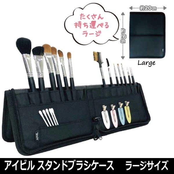 アイビル スタンドブラシケース ラージ BL-19C01 ヘアメイク/美容師/コスメショップにおすすめ 収納ポーチ/化粧筆/メイクブラシ