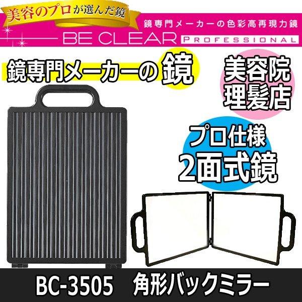 本格プロ仕様の鏡 BC-3505 角形バックミラー ブラック 2面式鏡 散髪カット後の仕上がりチェック Be Clear 美容室/理容室/サロンミラー