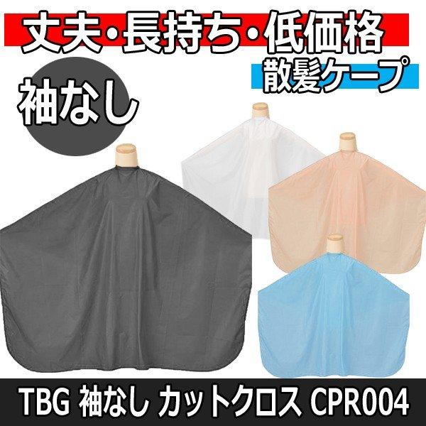 高品質&低価格 丈夫で長持ち 袖なし カットクロス CPR004 TBG ポリエステル100% 撥水加工 散髪ケープ/刈布/セルフカット