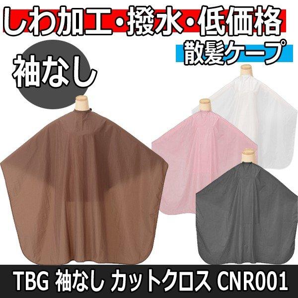 高品質&低価格 しわ加工 袖なし カットクロス CNR001 TBG ナイロン100% 撥水加工 帯電防止加工 散髪ケープ/刈布/セルフカット