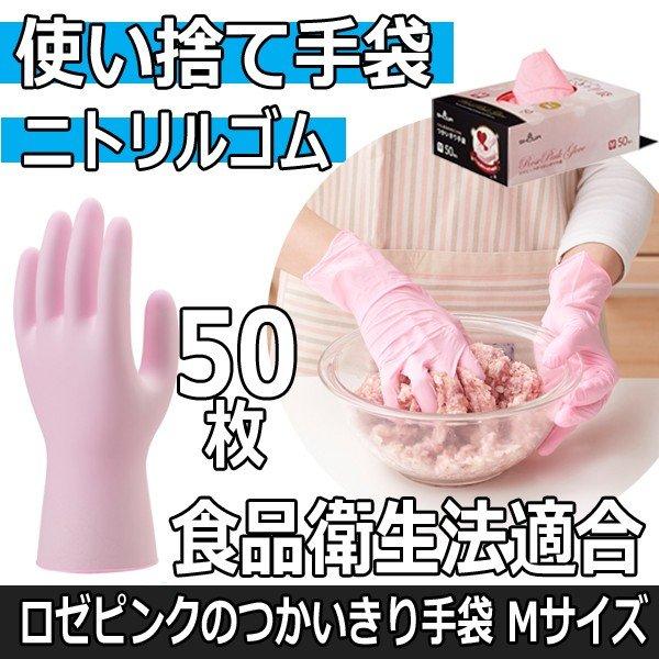 ニトリルゴム製 ショーワ ロゼピンクのつかいきり手袋 50枚入 Mサイズ 左右兼用タイプ パウダーフリー 使い捨て/グローブ/家事/掃除/介護/ガーデニング