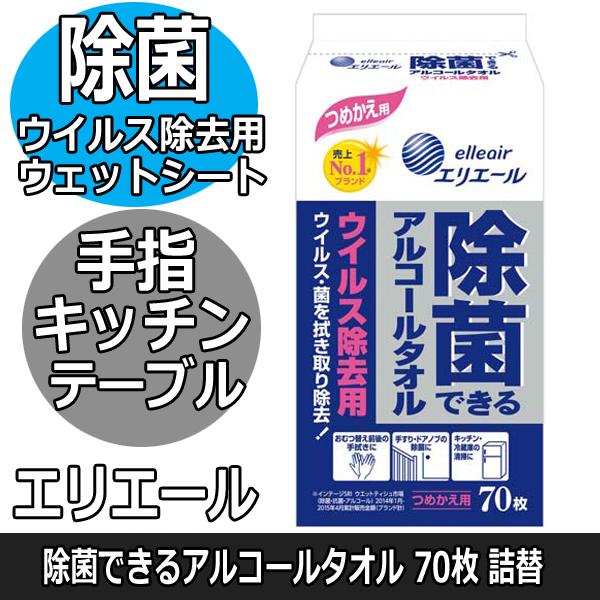 エリエール ウイルス除去用 除菌できるアルコールタオル 70枚 詰替え 手拭き&清掃&除菌 日本製 ウェットティッシュ/衛生/大王製紙