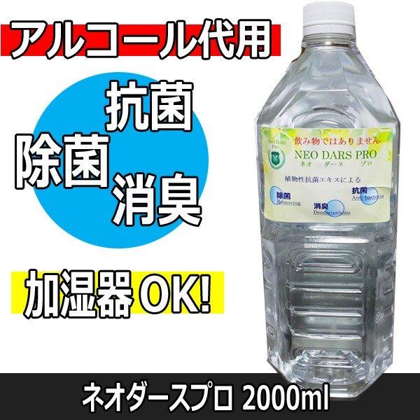 アルコール代用 感染症対策に 除菌・抗菌・消臭 ネオダースプロ 2000ml 植物性抗菌エキス 日本製