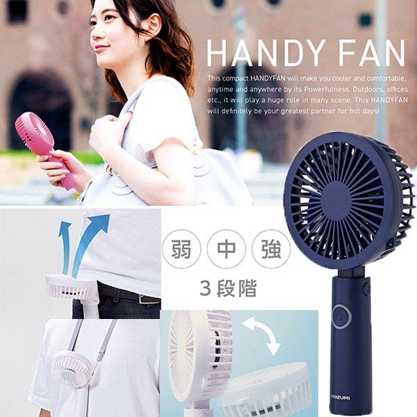 コイズミ 首かけ&ベルト固定もできる3WAY ハンディファン ブルー KPF-0904 風量3段階切替 USB充電式 ストラップ付き 携帯型扇風機/熱中症/送風