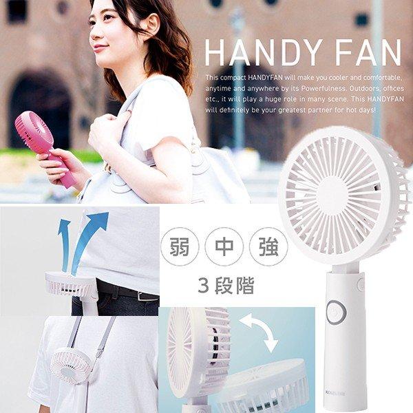 コイズミ 首かけ&ベルト固定もできる3WAY ハンディファン ホワイト KPF-0904 風量3段階切替 USB充電式 ストラップ付き 携帯型扇風機/熱中症/送風