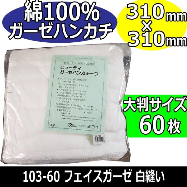 ヨコイ フェイスガーゼ 綿100% 大判サイズ 310mm×310mm 白縫い 5ダース(60枚入) 103-60 ビューティガーゼハンカチーフ