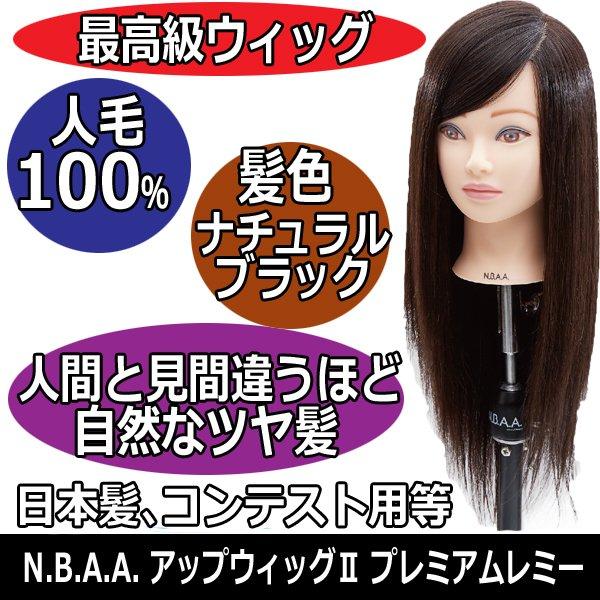 日本髪、コンテスト用におすすめ N.B.A.A. アップウィッグ プレミアムレミー NB-WU2R 人毛100% ヘアアレンジ/アップスタイル/和髪/マネキン/美容師