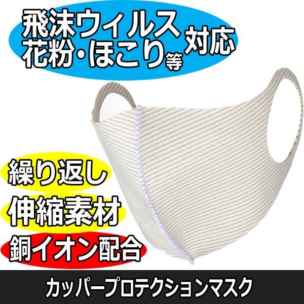 飛沫ウィルス対応 銅イオン配合 カッパープロテクションマスク 1枚 繰り返し使える フィット感/伸縮/花粉/ほこり/感染・風邪予防