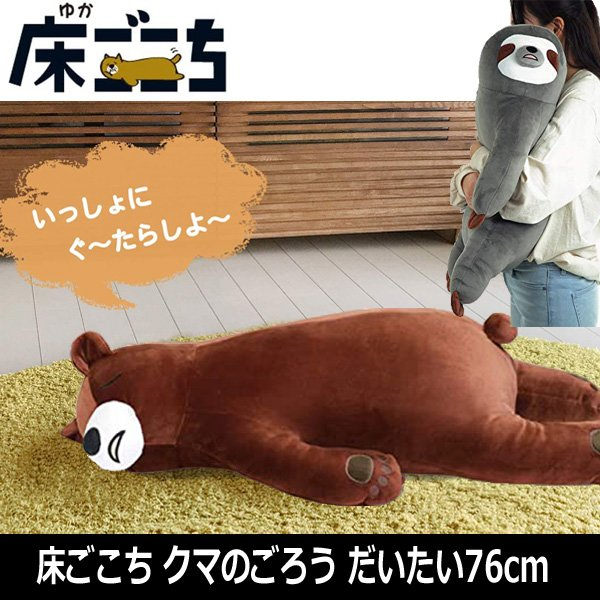 ぐ〜たらしたくなるかわいい抱き枕 床ごこち クマのごろう 極上の肌ざわり 美容院・ヘアサロンの手元クッション、ご自宅用 アニマル/動物