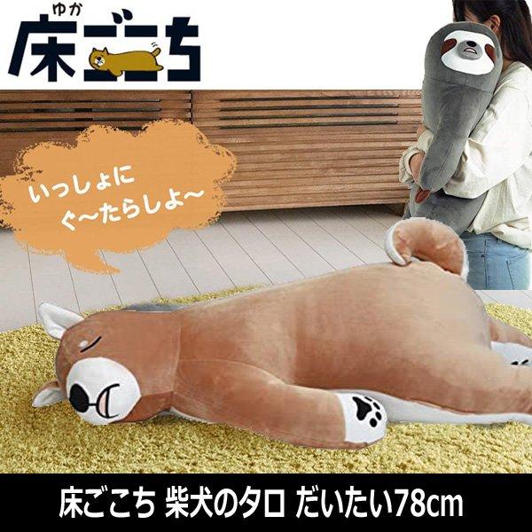 ぐ〜たらしたくなるかわいい抱き枕 床ごこち 柴犬のタロ 極上の肌ざわり 美容院・ヘアサロンの手元クッション、ご自宅用 アニマル/動物