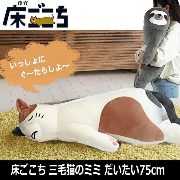 ぐ〜たらしたくなるかわいい抱き枕 床ごこち 三毛猫のミミ 極上の肌ざわり 美容院・ヘアサロンの手元クッション、ご自宅用 アニマル/動物