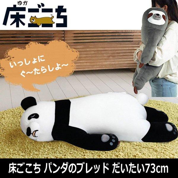 ぐ〜たらしたくなるかわいい抱き枕 床ごこち パンダのブレッド 極上の肌ざわり 美容院・ヘアサロンの手元クッション、ご自宅用 アニマル/動物