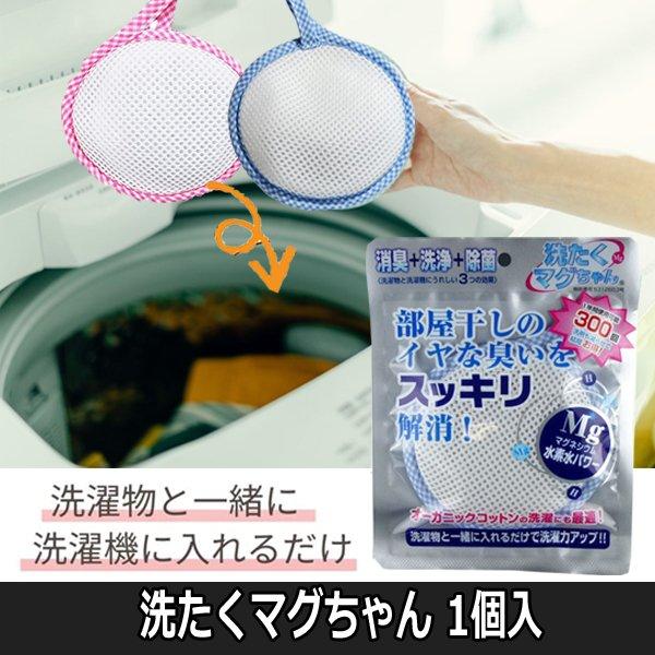 洗たくマグちゃん 1個入 消臭・除菌・洗浄・エコ・ミニマム 環境にやさしいお洗濯 全自動式、ドラム式、2槽式洗濯機使用可