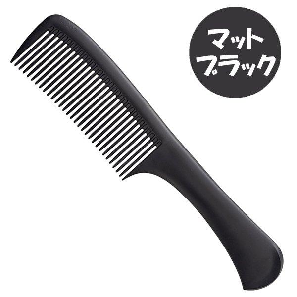 ヘアダイコーム H207 マットブラック 日本製 植原セル ヘアカラー/毛染め/美容師/理容師