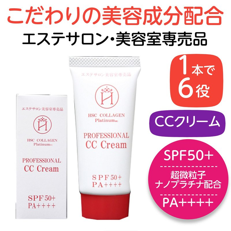 HSC コラーゲン プラチナム プロフェッショナル CCクリーム 30g SPF50+ PA++++ 日本製 エステサロン・美容室専売品