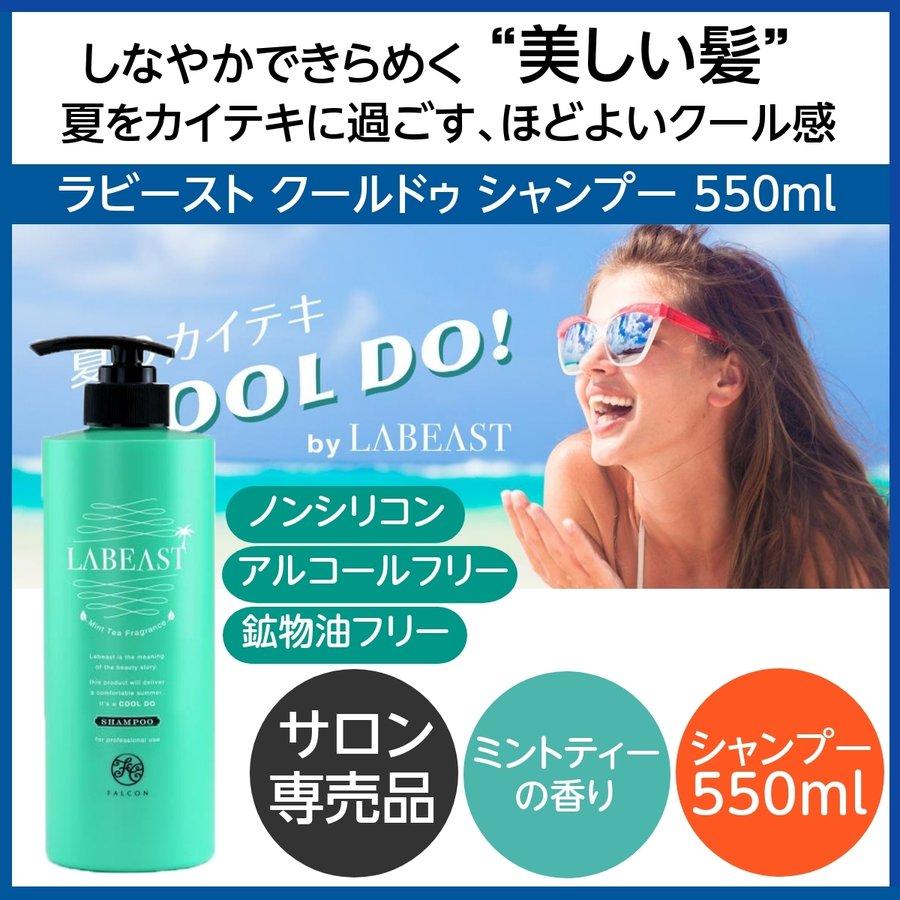 ラビースト クールドゥ シャンプー 550ml ポンプ ミントティーの香り 夏用/cool 輝くしなやかな髪に LABEAST 美容室/美容院/業務用