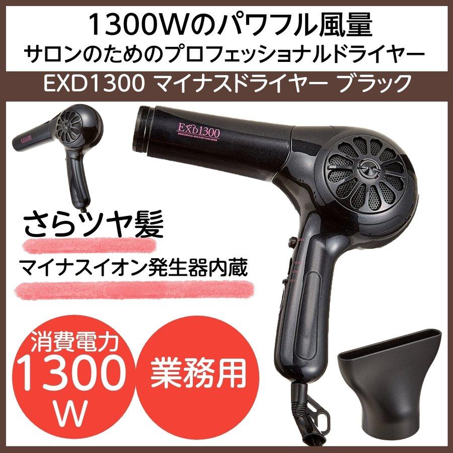 さらツヤ髪 マイナスイオンドライヤー EXD1300 ブラック 1300W ヘアドライヤー/業務用/美容院/美容師/理髪店