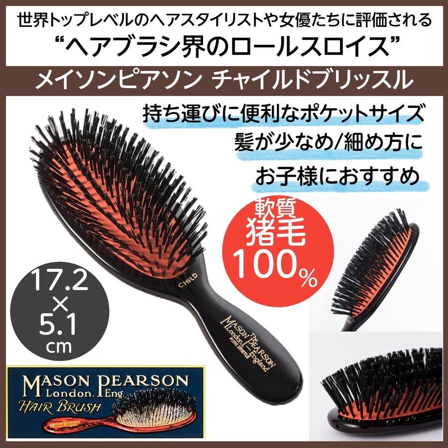英国 メイソンピアソン チャイルドブリッスル 軟質猪毛100% 最高級ヘアブラシ ポケットサイズ ハンドメイド/頭皮マッサージ/出産祝い