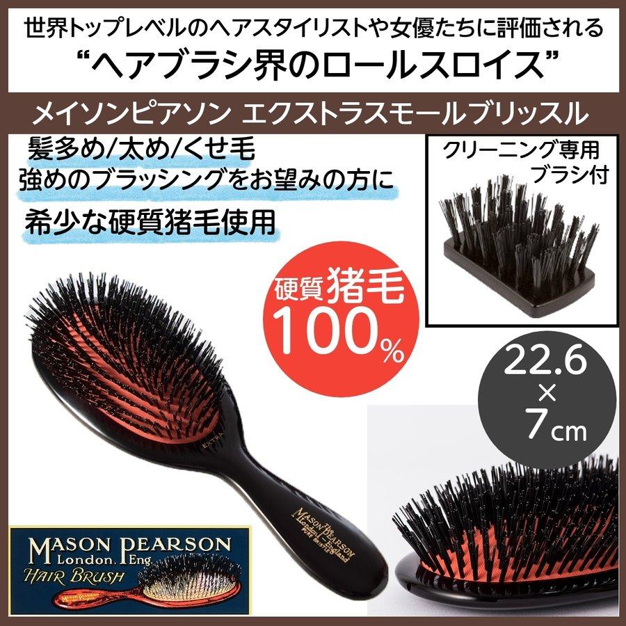 英国 メイソンピアソン エクストラスモールブリッスル 硬質猪毛100% クリーニングブラシ付 最高級ヘアブラシ 美髪/ハンドメイド/頭皮マッサージ
