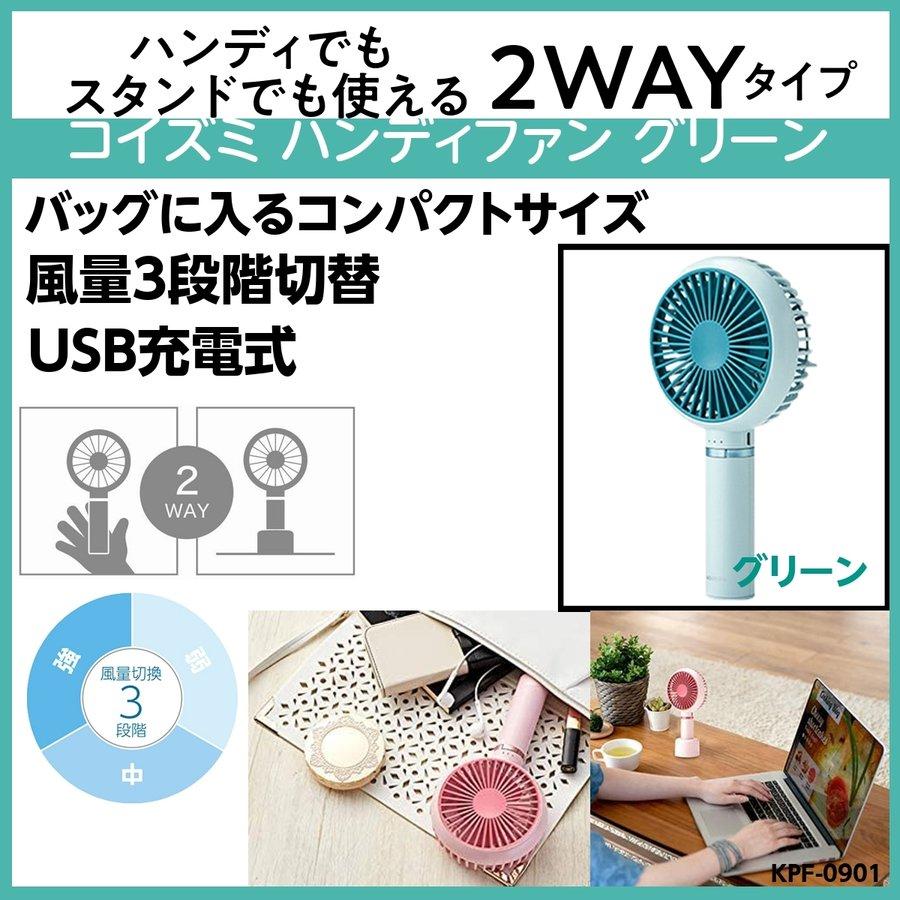コイズミ ハンディファン KPF-0901 グリーン 風量3段階切替 USB充電式 コンパクトサイズ 卓上スタンド付き お出かけ/持ち歩き/携帯型扇風機/熱中症/送風