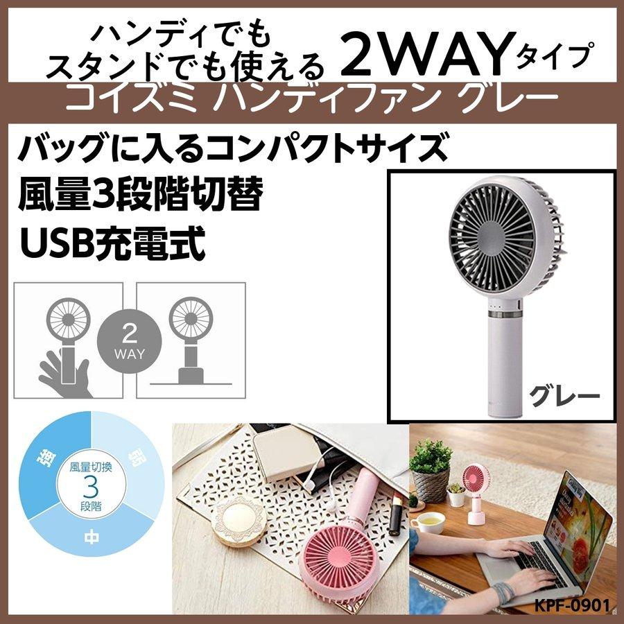 コイズミ ハンディファン KPF-0901 グレー 風量3段階切替 USB充電式 コンパクトサイズ 卓上スタンド付き お出かけ/持ち歩き/携帯型扇風機/熱中症/送風
