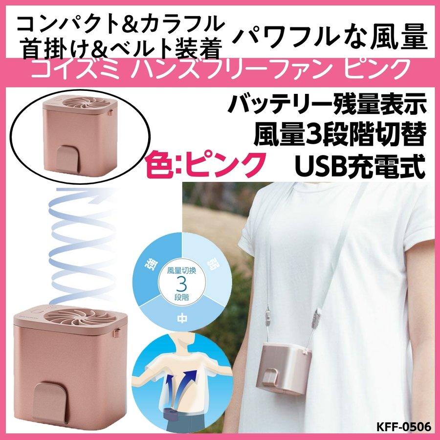 コイズミ 首かけ&ベルト固定 ハンズフリーファン シングル ピンク KFF-0506 風量3段階切替 USB充電式 ストラップ付き 携帯型扇風機/熱中症/お出かけ