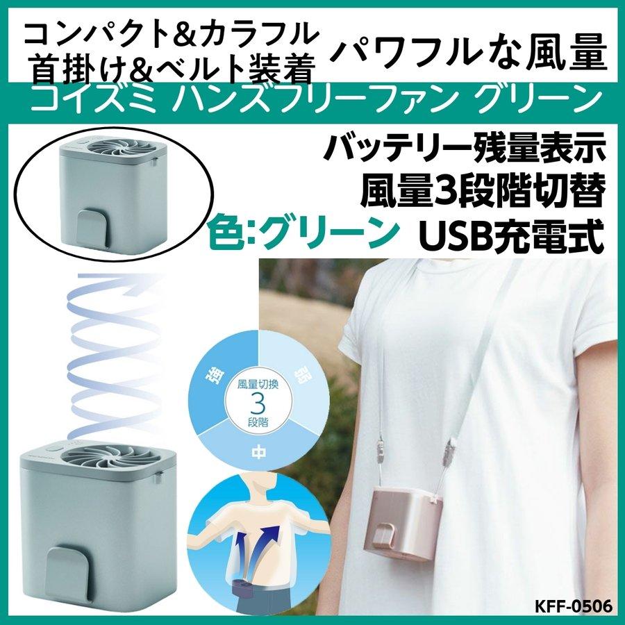 コイズミ 首かけ&ベルト固定 ハンズフリーファン シングル グリーン KFF-0506 風量3段階切替 USB充電式 ストラップ付 携帯型扇風機/熱中症/お出かけ