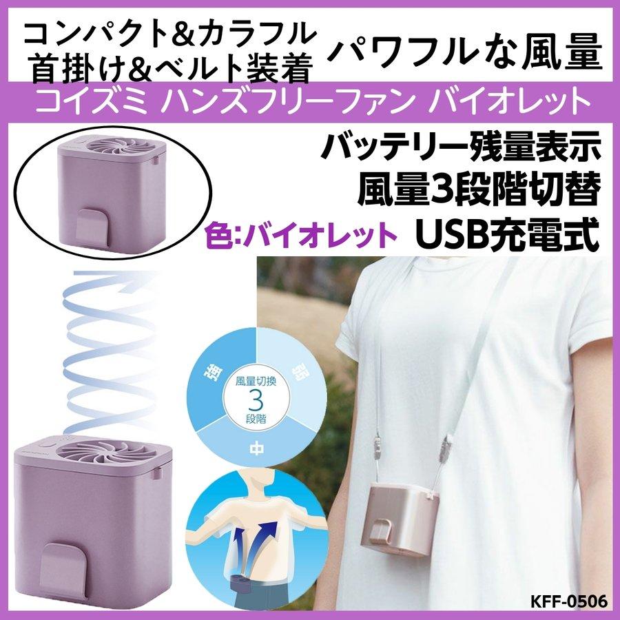 コイズミ 首かけ&ベルト固定 ハンズフリーファン シングル バイオレット KFF-0506 風量3段階切替 USB充電式 携帯型扇風機/熱中症/お出かけ