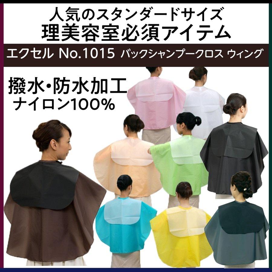 エクセル No.1015 バックシャンプークロス ウィング シャンプー用 ナイロン100% 美容室/理髪店/ヘアサロン/ケープ