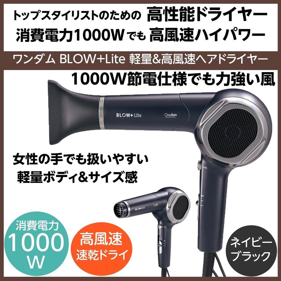 ワンダム BLOW+Lite 軽量&速乾ドライ ヘアドライヤー ABD-301 ネイビーブラック 1000W 高風速&高性能 業務用/美容院/理髪店/ヘアサロン