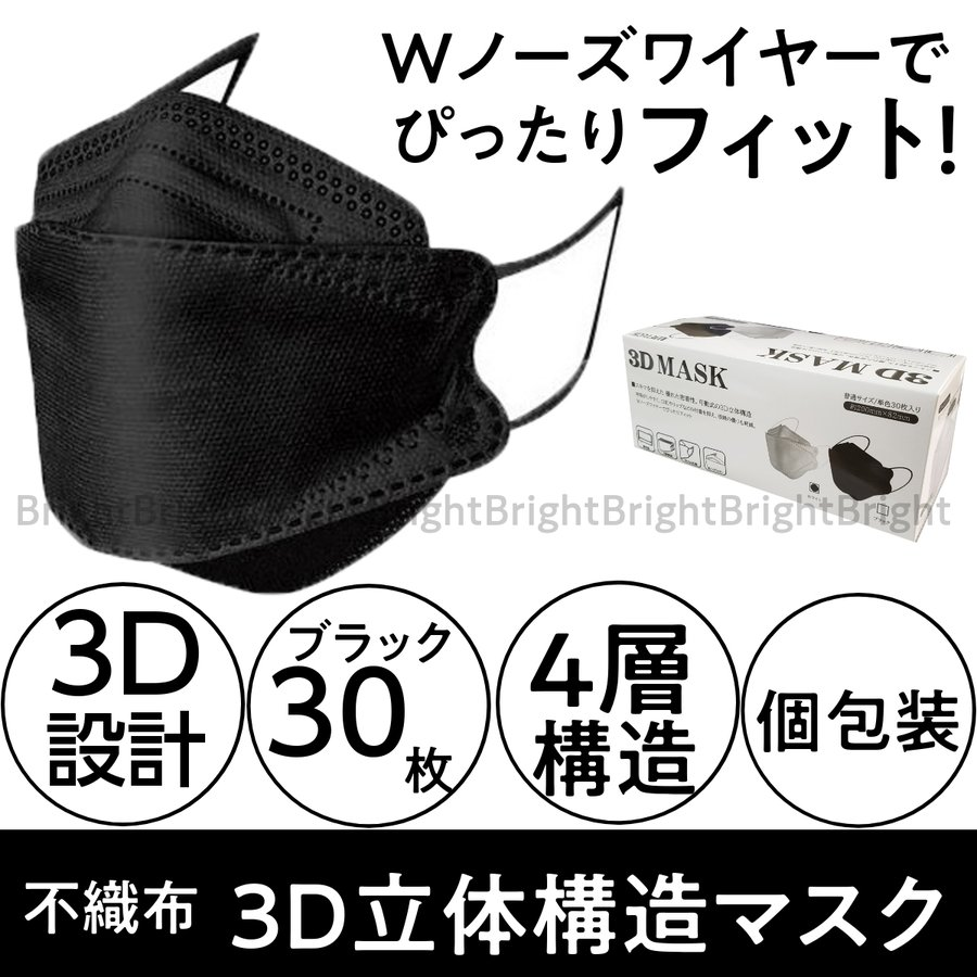 3D立体構造マスク 不織布 4層フィルター ブラック 30枚 個包装 ふつうサイズ 平ゴム WJ-9108 約200mm×82mm ウイルス感染予防/持ち運び/通勤/通学/大人用