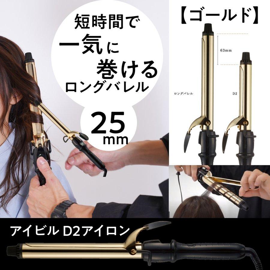 アイビル D2アイロン ロングバレル 25mm ゴールド 国内・海外兼用 カールアイロン/ヘアアレンジ/ヘアアイロン/業務用コテ/巻き髪/美容師AIVIL