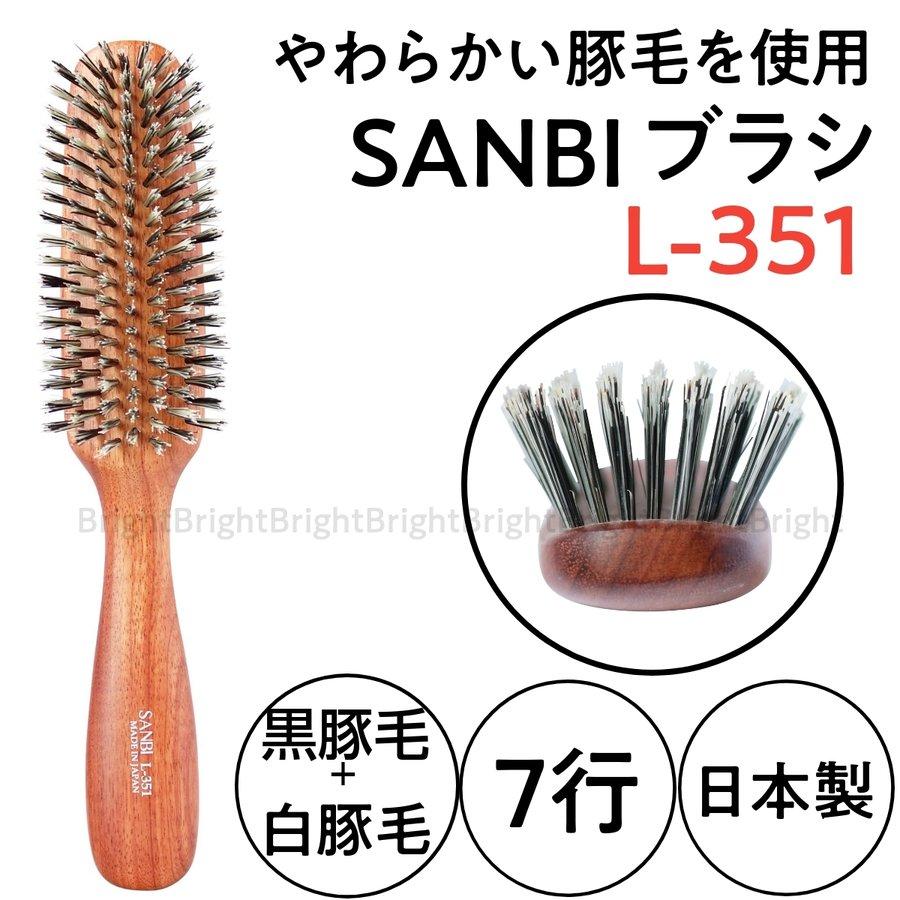 サンビー やわらかい豚毛使用 L-351 7行 日本製 ブラッシングブラシ SANBI/ヘアブラシ/美容師