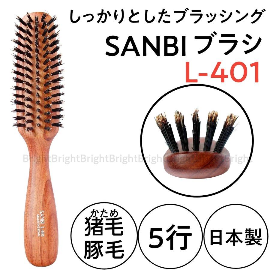 サンビー L-401 かたい猪毛&豚毛 ブラッシング ヘアブラシ 5行 日本製 SANBI 美容師/美容院