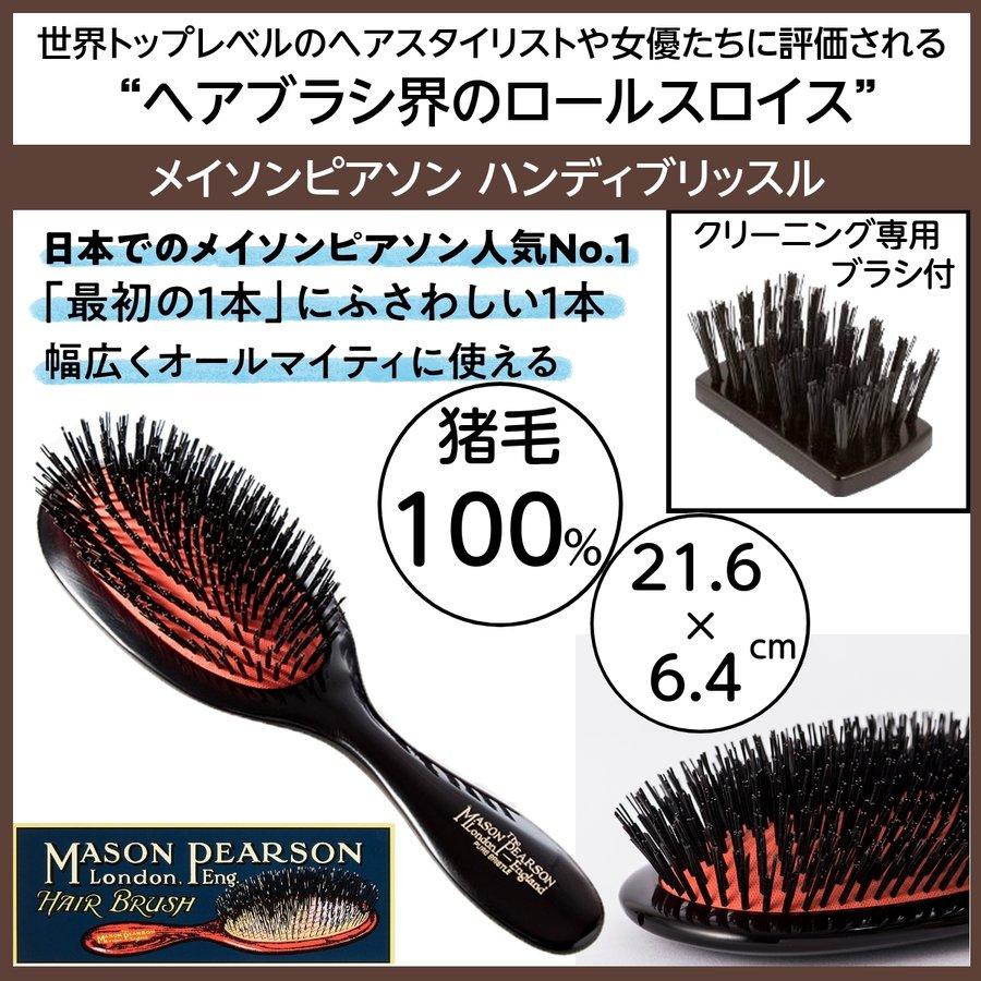英国 メイソンピアソン ハンディブリッスル 猪毛100% 最高級ヘアブラシ 日本人気No.1 ハンドメイド/オールマイティ/プレゼント/ギフト