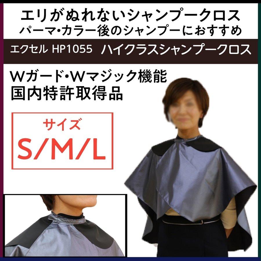 国内特許取得品 襟の濡れないクロス ハイクラスシャンプークロス HP1055 ブラック 日本製 強力防水 美容院/理容室/パーマ/ヘアカラー/ケープ エクセル