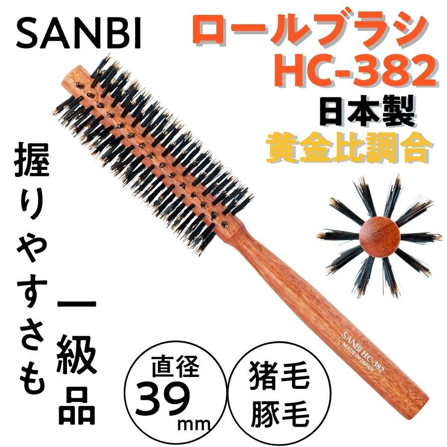 カール&ストレートも 猪毛&豚毛ミックス ロールブラシ サンビー HC-382 10行 直径39mm 日本製 ショートヘア・ボブヘア ヘアアレンジ/美容師/ヘアセット