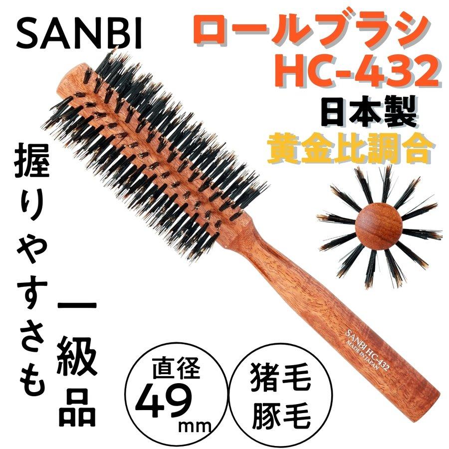 カール&ストレートも 猪毛&豚毛ミックス ロールブラシ サンビー HC-432 12行 直径49mm 日本製 ショートヘア・ボブヘア ヘアアレンジ/美容師/美容院/ヘアセット