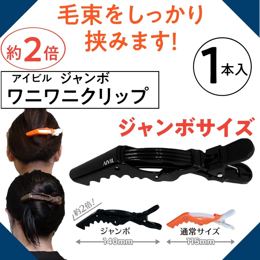 ジャンボ 1本入 多くの髪の毛をしっかりキャッチ! まとめ髪/アップ/髪留め/ヘアクリップ/ヘアアレンジ